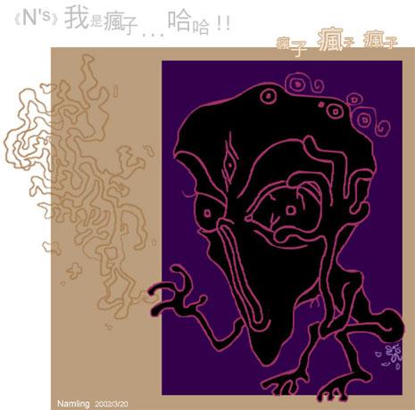 2002/03/20 《失心瘋》瘋子是我..哇哈哈!!