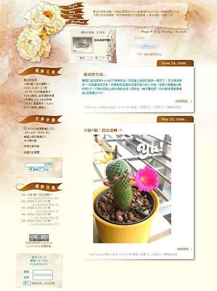 Blog版型2006-7