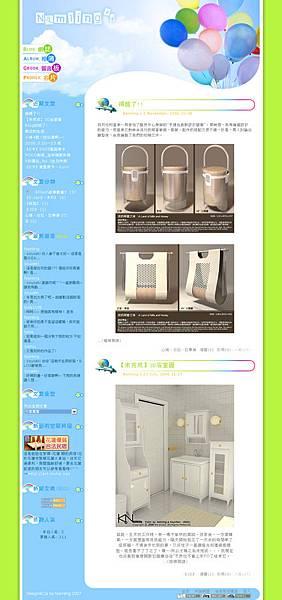 Blog版型2007-7