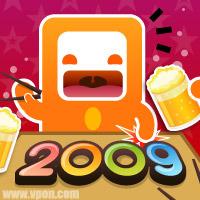 MSN大頭│2009跨年PON寶02