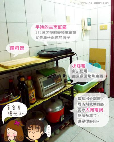 我的料理區.jpg