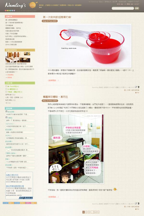 2010 Blog