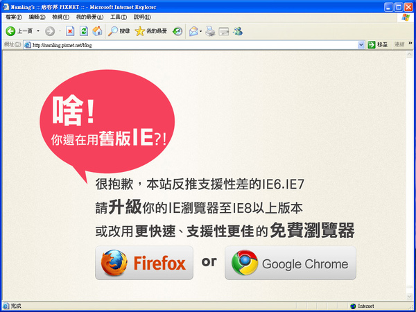 2010 IE6.IE7 Blog版型