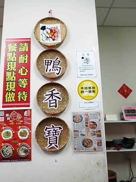 NANA-阿芃師鴨香寶當歸鴨-5.JPG