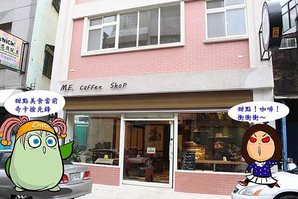 2M.E. Coffee Shop.JPG