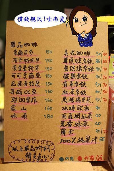 15-1M.E. Coffee Shop.JPG