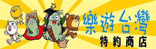樂遊台灣--橫幅(960X300).jpg