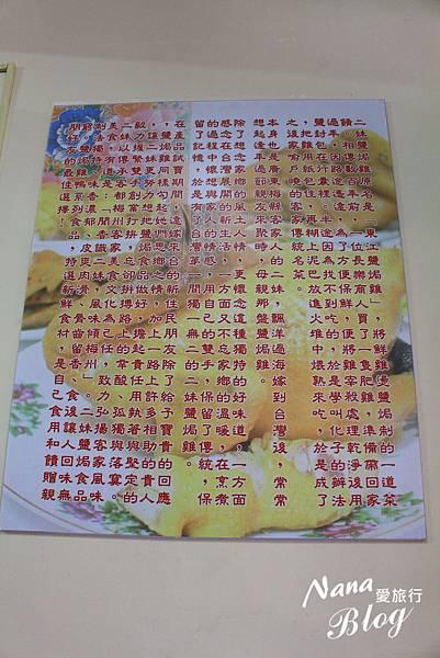 苗栗公館美食 (9).JPG