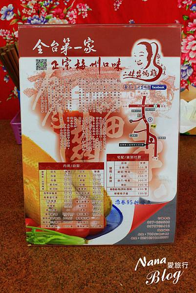 苗栗公館美食 (12).JPG