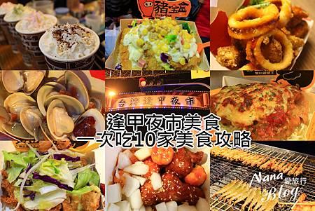 逢甲美食 (1).jpg