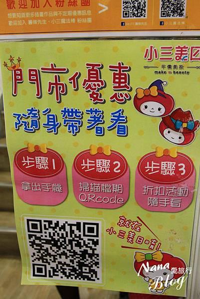 小三美日門市 (25).JPG