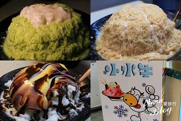 宜蘭美食 冰店 (1).jpg