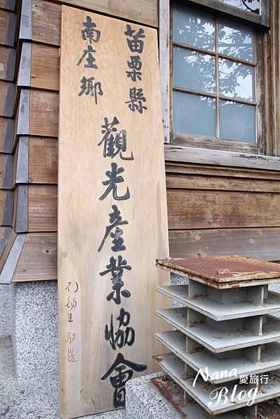 苗栗南庄旅遊 (24).JPG