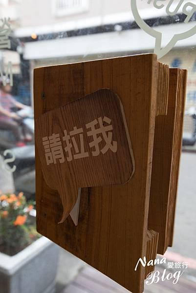 台中逢甲美食 木巷咖啡 (12).jpg