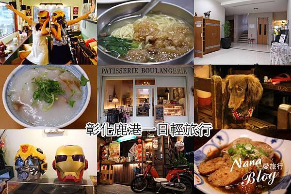 鹿港一日遊 (1).jpg