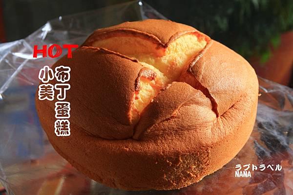 秀水小美布丁蛋糕專賣店 (1).JPG