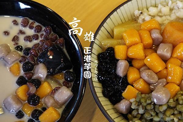 高雄左營美食 正港芋園 (1).JPG