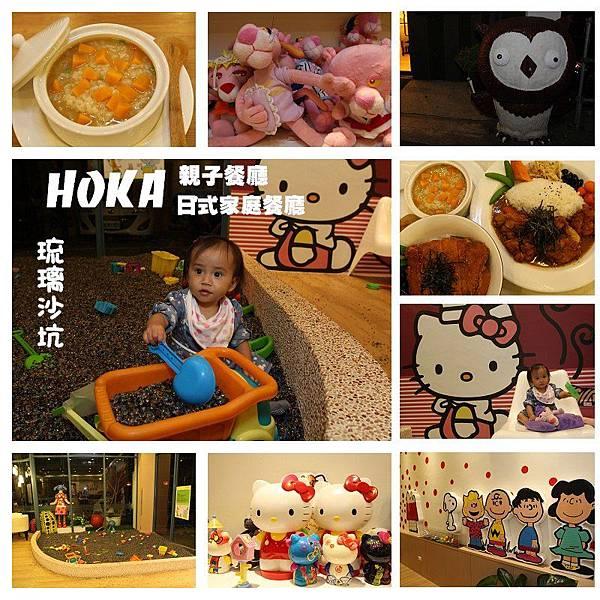 彰化親子餐廳 HOKA日式家庭餐廳 (1).jpg