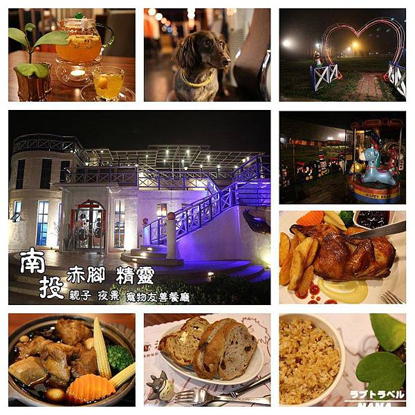 南投市親子餐廳 赤腳精靈 (1).jpg