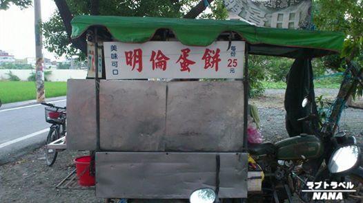 員林明倫蛋餅 (1).jpg
