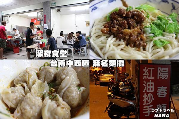 1台南中西區小吃.jpg