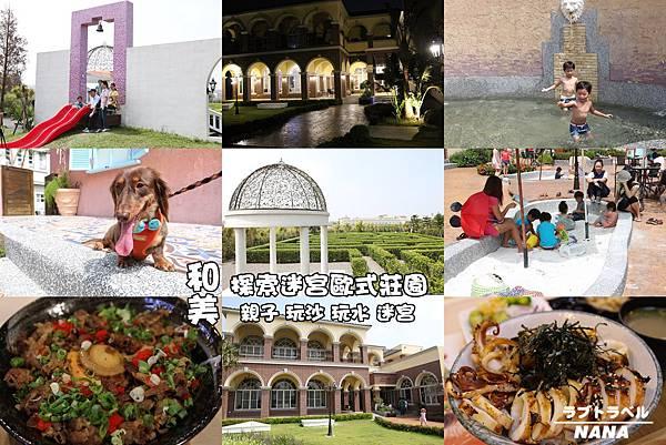 和美探索迷宮歐式莊園餐廳 (1).jpg