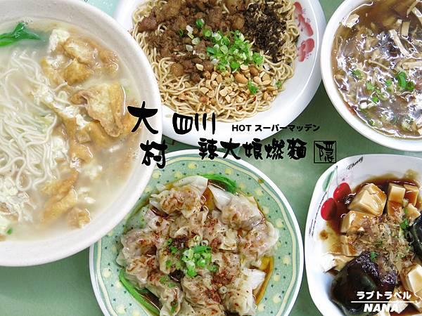大村美食 四川辣大椒燃麵 (1).JPG