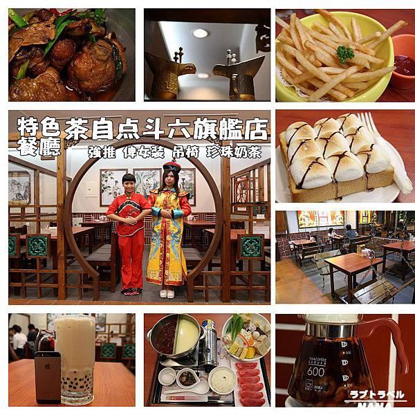 斗六餐廳 茶自點餐廳 (1).jpg