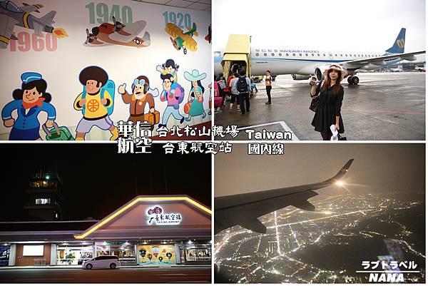 1台北松山機場 (1).jpg