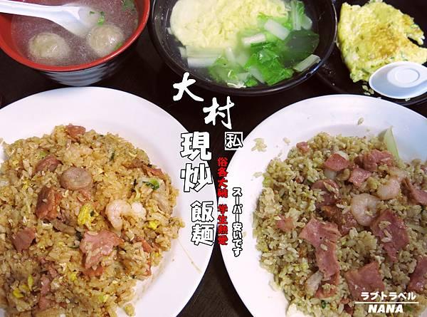 大村 大葉大學 美食小吃 現炒飯麵 (1).JPG