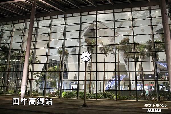 田中高鐵站 (1).jpg
