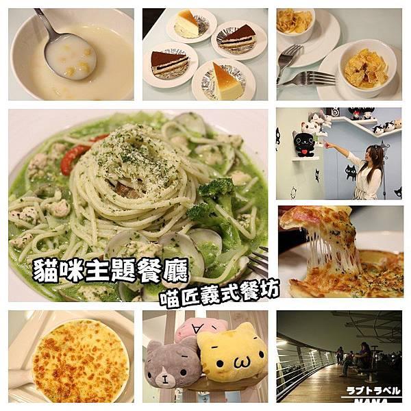 台中清水鰲峰山餐廳 喵醬 (1).jpg