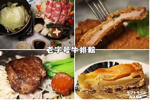 1北斗餐廳 家園牛排.jpg