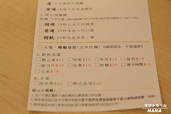 嘉義市拉麵店 山越拉麵 (8).JPG