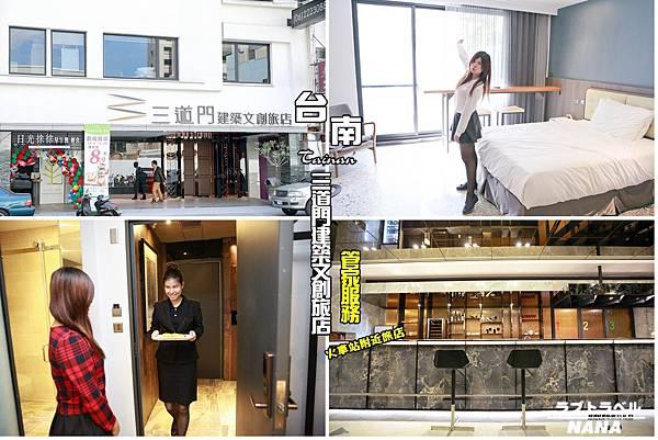 1台南火車站附近旅店 三道門建築文創旅店 管家服務.jpg