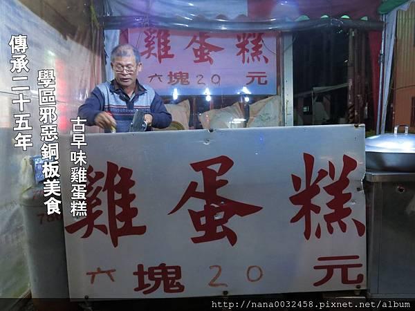 大村 大葉大學美食 雞蛋糕 (1).JPG