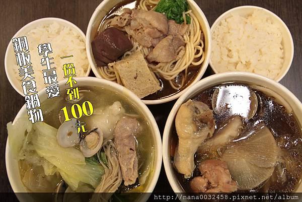 彰化火鍋店 對胃鍋麵 (1).JPG