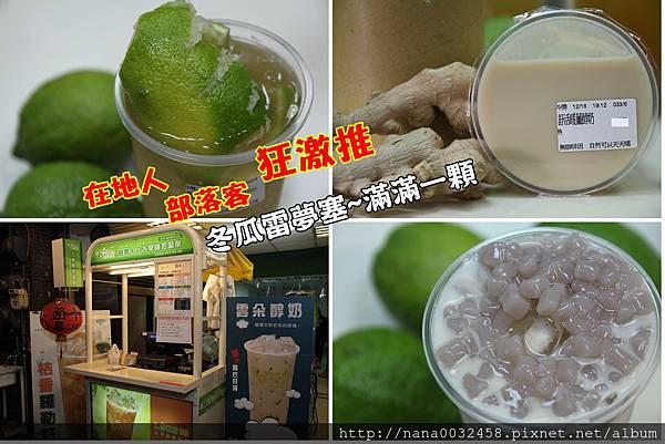 1彰化飲料店 路易十八冬瓜茶.jpg