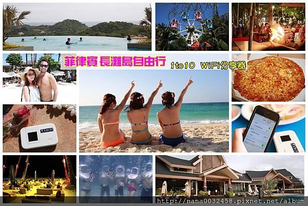 菲律賓 長灘島自由行 WIFI機1 to 10分享器 (1).jpg