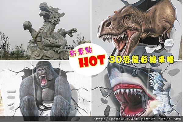 員林景點 3D恐龍彩繪景點 (1).jpg