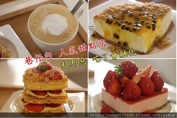 1雲林咖啡店 初禾-手作 甜點‧咖啡‧輕食 專賣.jpg