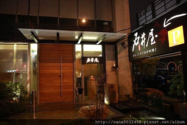 台中日本料理 石井屋 (1).JPG