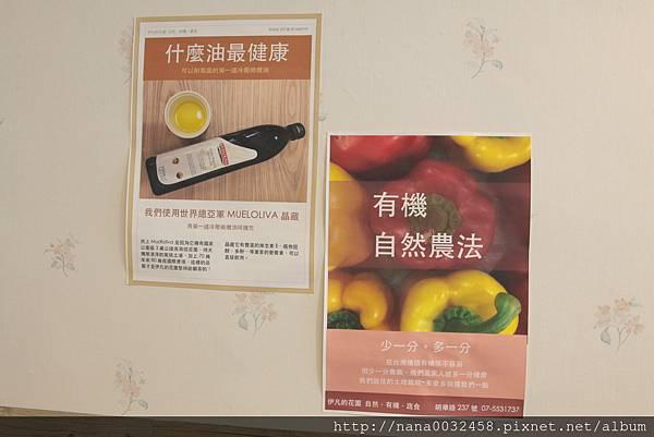 高雄素食餐廳美食 伊凡的花園 (8).JPG