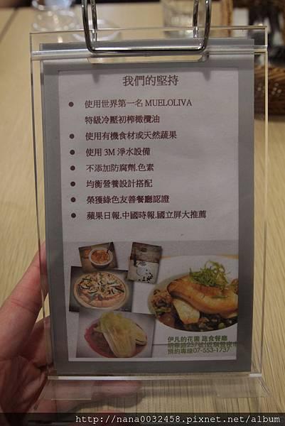 高雄素食餐廳美食 伊凡的花園 (11).JPG