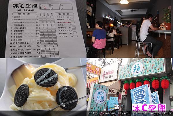 員林冰店 (3).jpg