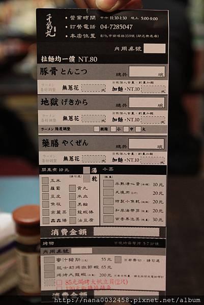 彰化市拉麵店 千菊丸 (9).JPG