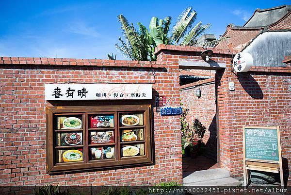 鹿港咖啡店 春有晴咖啡 (1).jpg
