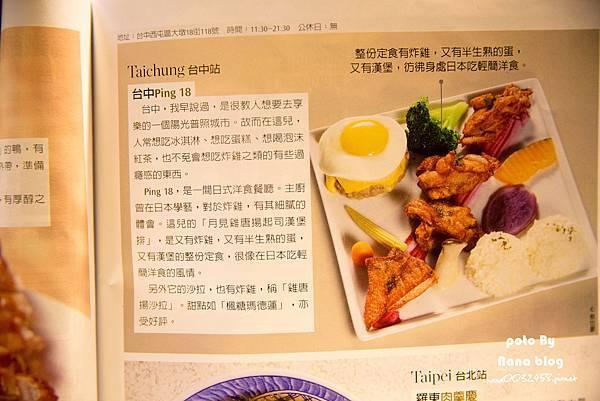 台中美食Ping 18 日法輕食 (21).jpg