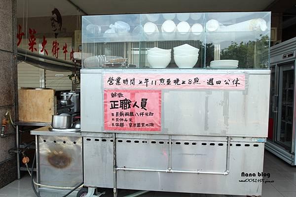 台中大里美食 炒菜大衛牛肉麵 (3).JPG