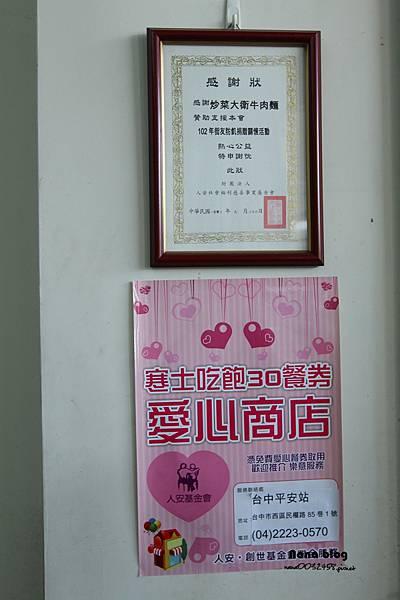台中大里美食 炒菜大衛牛肉麵 (8).JPG